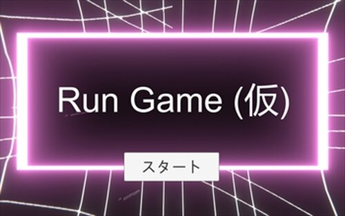Runゲーム(仮) Game Screen Shot2