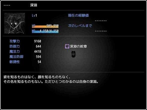 深淵と白銀のナナシ Game Screen Shot1
