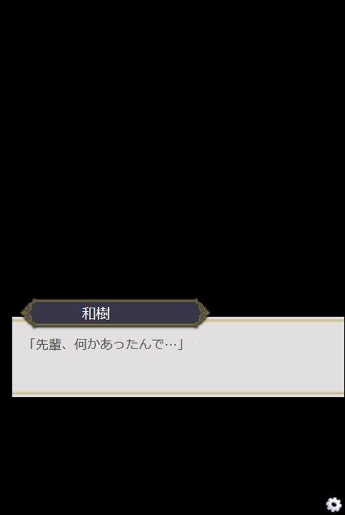 先輩女子と後輩男子 Game Screen Shot1