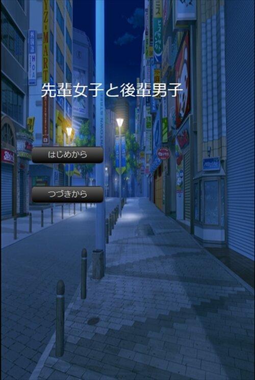 先輩女子と後輩男子 Game Screen Shot2