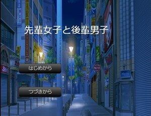 先輩女子と後輩男子 Game Screen Shot