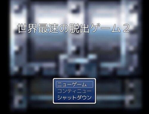 世界最速の脱出ゲーム2 Game Screen Shots