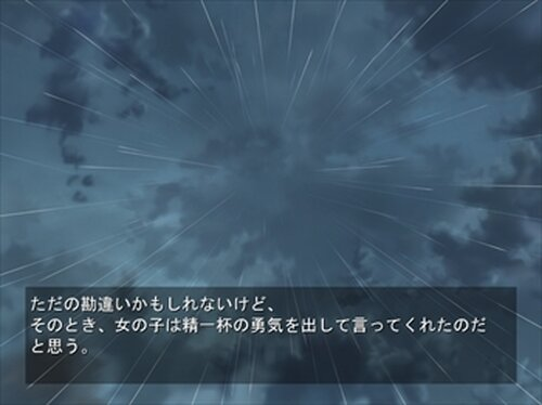 五時のアオイ Game Screen Shot4