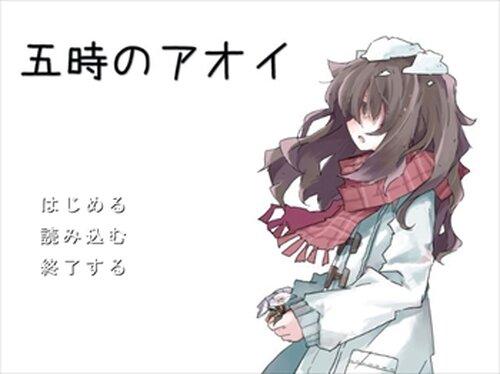 五時のアオイ Game Screen Shot5