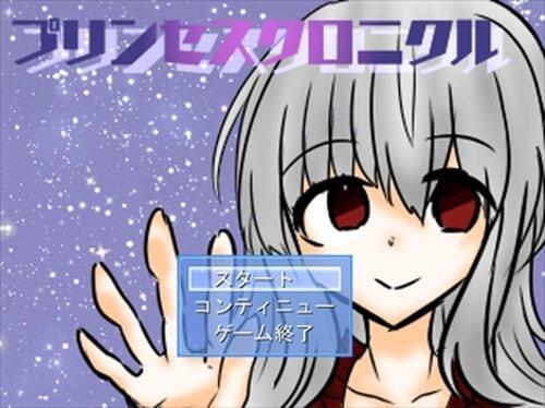 プリンセスクロニクル体験版 Game Screen Shot5