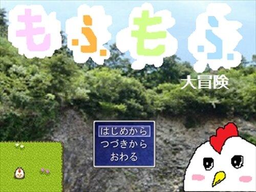 もふもふ大冒険 Game Screen Shot5