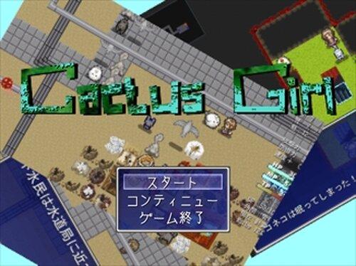 カクタスガール(ver1.21) Game Screen Shot5