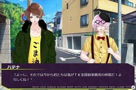 TKB探偵ハテナ Game Screen Shot2