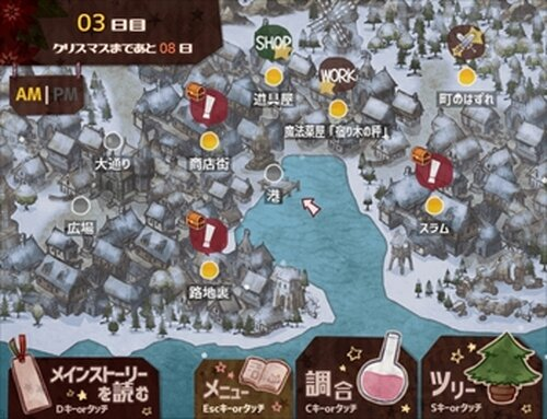 キャロルと待ち人の聖樹 Game Screen Shot4