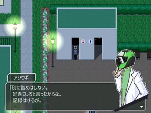 月が青い夜 体験版 Game Screen Shot4
