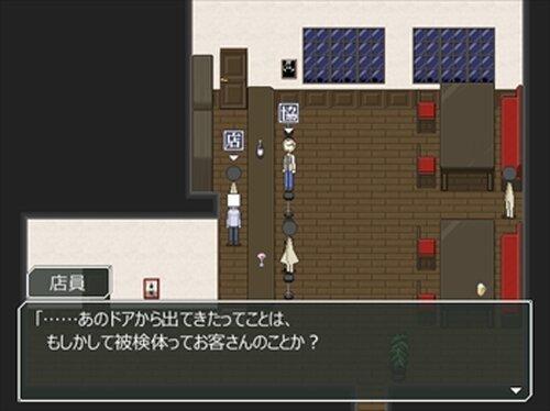 月が青い夜 体験版 Game Screen Shot5