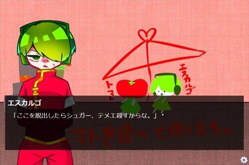 トマトの部屋 Game Screen Shot1