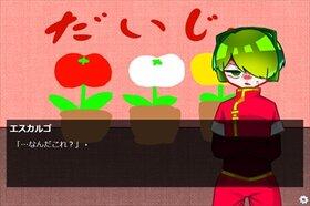 トマトの部屋 Game Screen Shot4