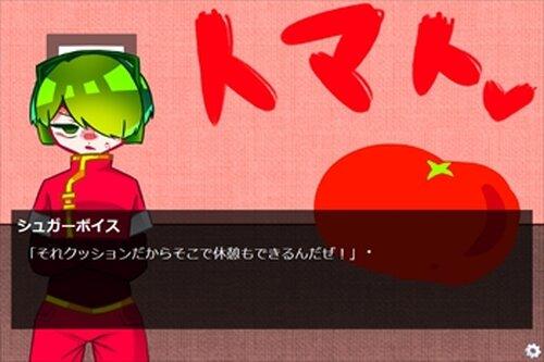 トマトの部屋 Game Screen Shots