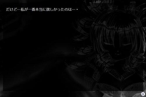 手紙 Game Screen Shot1