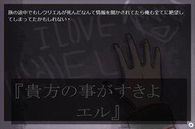 手紙 Game Screen Shot4