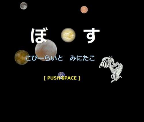ぼす Game Screen Shot2
