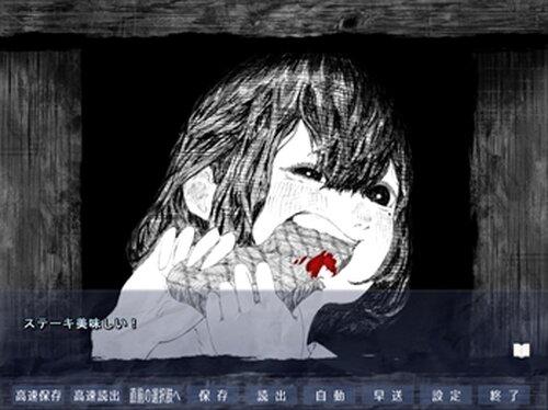 はらぺこまーちゃん Game Screen Shot3