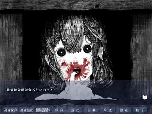 はらぺこまーちゃん Game Screen Shot4