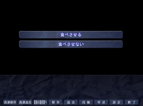 はらぺこまーちゃん Game Screen Shot5