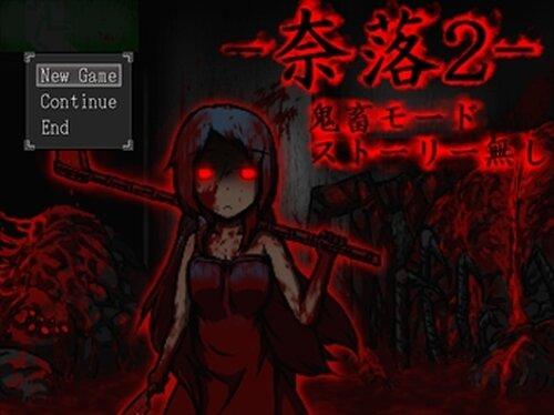 奈落2 鬼畜モード Game Screen Shots