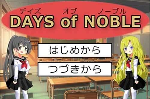 Days of Noble Game Screen Shot5