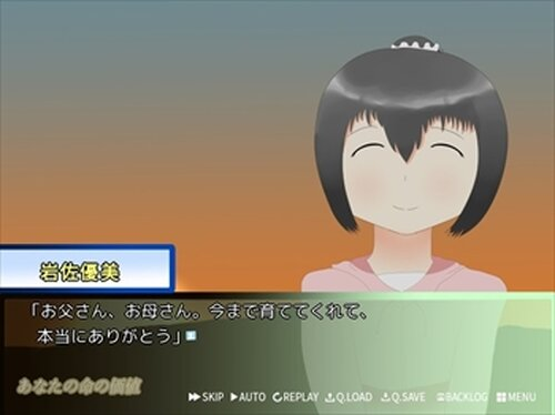あなたの命の価値リメイク Game Screen Shots