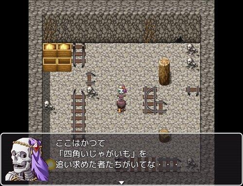 クソオブレジェンド4 イモ生える大海 Game Screen Shot1