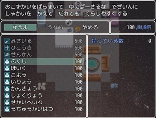 たいか Game Screen Shot3