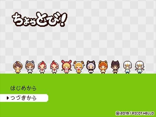 ちょっとび! Game Screen Shot1