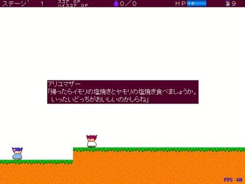 不思議の国のアリユ Game Screen Shot1