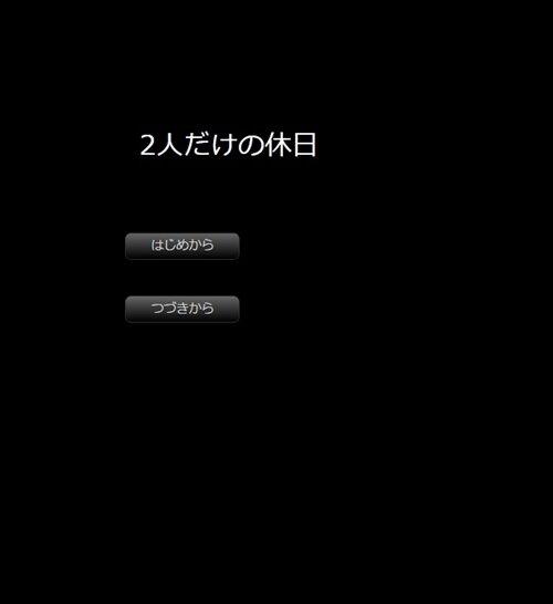 2人だけの休日 Game Screen Shot1
