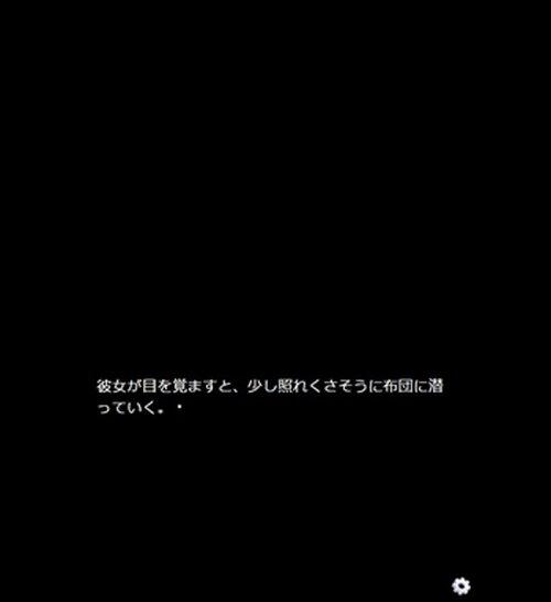 2人だけの休日 Game Screen Shot3