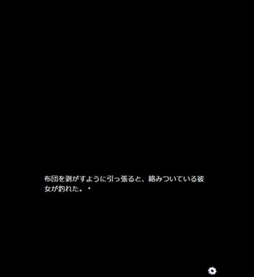 2人だけの休日 Game Screen Shot5