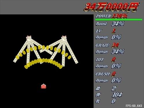5000兆円欲しい2019 Game Screen Shot2