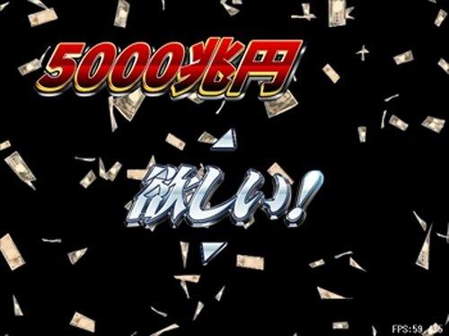 5000兆円欲しい2019 Game Screen Shot3