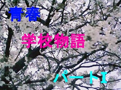 青春 学校物語Ⅰ Game Screen Shot5