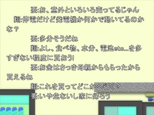 青春学校物語Ⅱ Game Screen Shot3