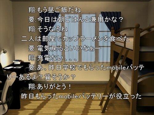 青春学校物語Ⅱ Game Screen Shot4