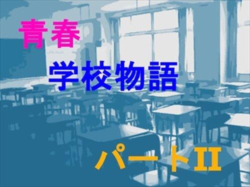 青春学校物語Ⅱ Game Screen Shots