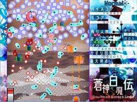 蒼神白魔伝~Snow Princess blooming in Summer Game Screen Shot2