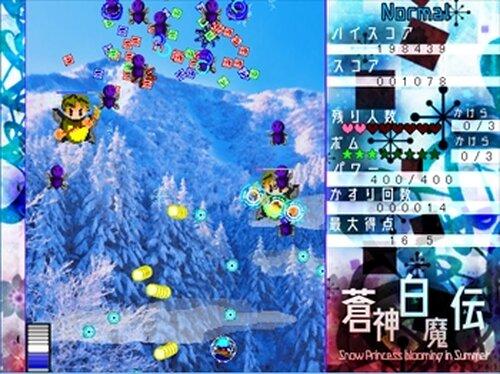 蒼神白魔伝~Snow Princess blooming in Summer Game Screen Shot3
