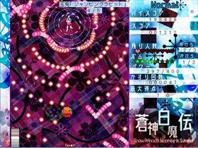 蒼神白魔伝~Snow Princess blooming in Summer Game Screen Shot4