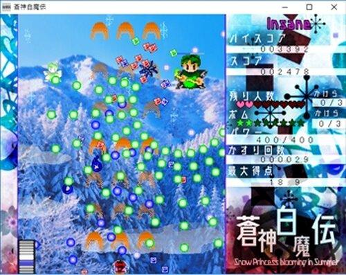 蒼神白魔伝~Snow Princess blooming in Summer Game Screen Shots
