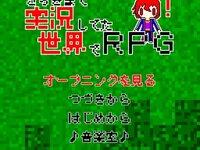 さっきまで実況してた世界でRPG!