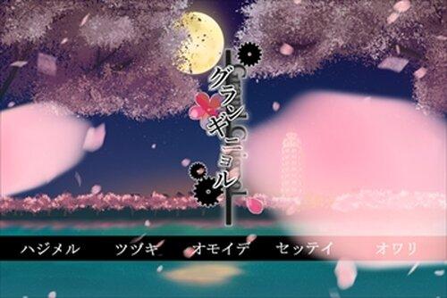 グランギニョル Game Screen Shot2