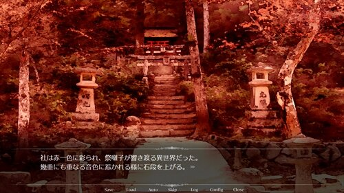 緋の花嫁 Game Screen Shot1