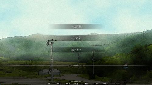 緋の花嫁 Game Screen Shot2