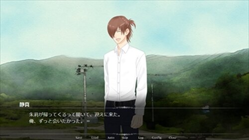 緋の花嫁 Game Screen Shot2
