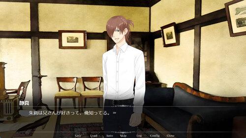 緋の花嫁 Game Screen Shot3